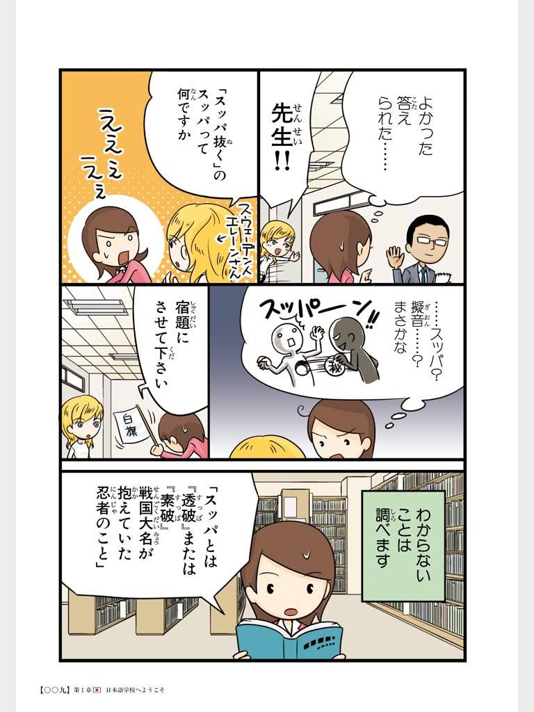 nihonjin no shiranai nihongo manga