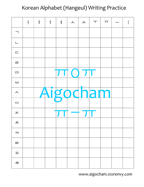 Aigocham Korean Alphabet Writing Practice Worksheet – Hangul Worksheets