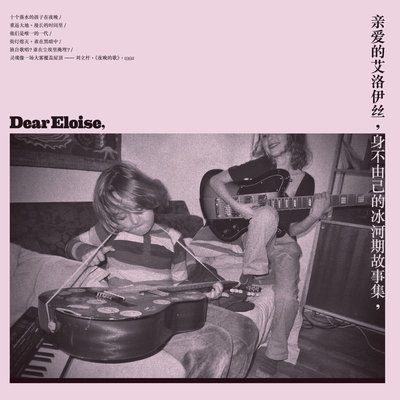 "亲爱的艾洛伊丝 dear eloise ""uncontrollable, ice age stories"" cd"