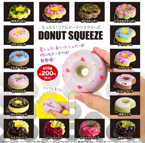 Donut Squishy Collection : ROSY S GARDEN Donut Squishy keyring gashpon Online Store Powered by Storenvy