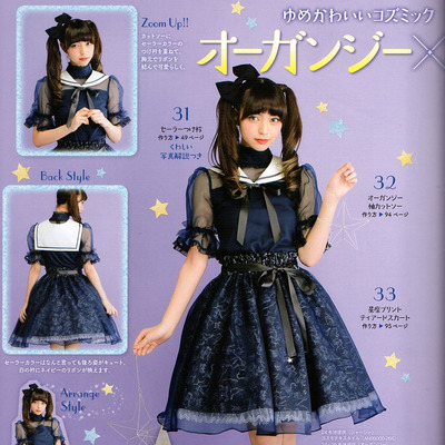 1132 Top & Skirt Set · Lolita Sewing Patterns · Online Store Powered ...