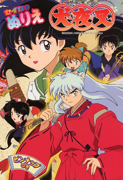 - Inuyasha Coloring Book Sold By Tower Of Pride On Storenvy